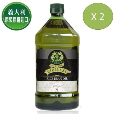 【義大利Giurlani】喬凡尼玄米油(2000mlx2瓶)