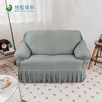 【格藍傢飾】繪影裙襬涼感沙發套2人座(碧藍)
