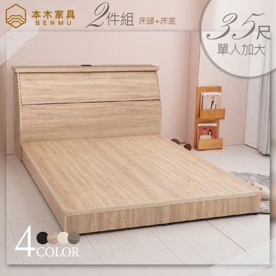 緒方 簡約插座收納房間二件組(床頭+床底)-單人加大3.5尺