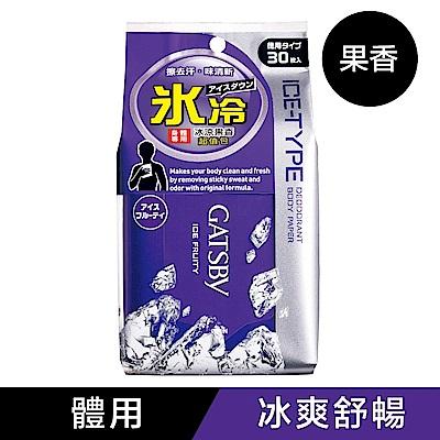 GATSBY 體用抗菌濕巾(冰涼果香)超值包30張/包