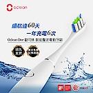 Oclean ONE-歐可林旗艦版/珍珠白 智能聲波電動牙刷 台灣專用版原廠公司貨