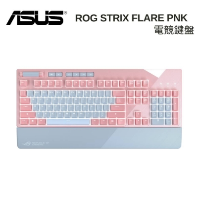 粉色限定版- ASUS 華碩 ROG Strix Flare PNK LTD 電競鍵盤 -青軸