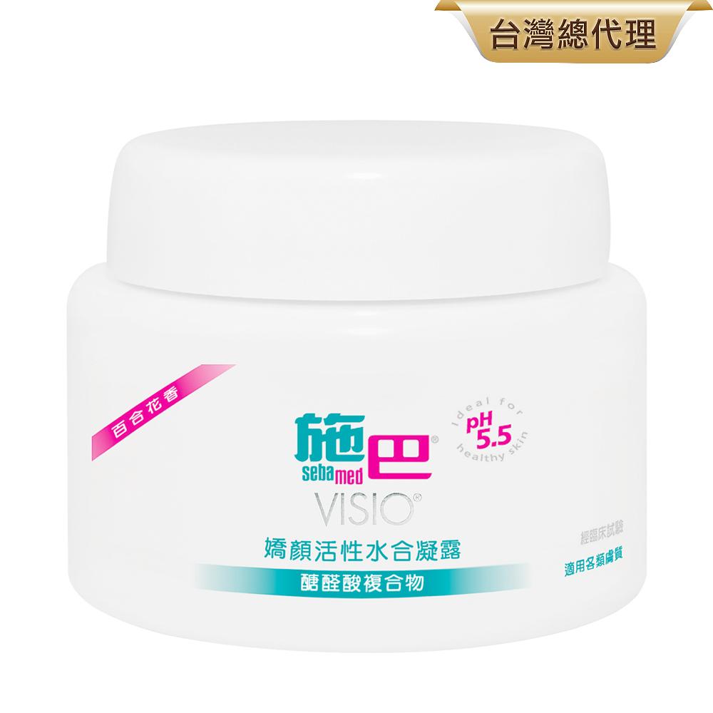 sebamed施巴 嬌顏水合凝露(百合花香)50ml