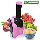 Yonanas 天然健康 水果冰淇淋機【粉嫩pink】