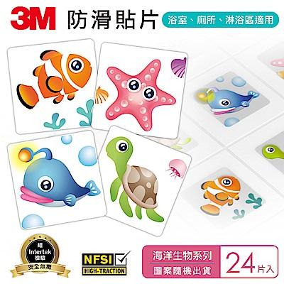 3M 防滑貼片-海洋生物 (24片入)