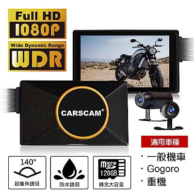 CARSCAM行車王 M3 機車行車記錄器SONY鏡頭WDR寬動態1080P前後雙鏡頭