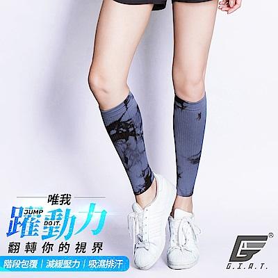 GIAT台灣製280D躍動彈力壓縮小腿套(獨特灰)