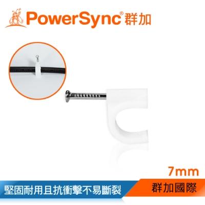 群加 PowerSync 電線線扣 固定夾線夾 7mm*100入/包