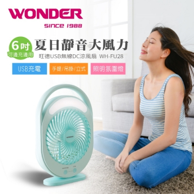 WONDER旺德 USB無線DC涼風電風扇 WH-FU28