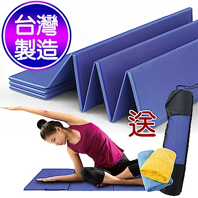 Yenzch 折疊式瑜珈墊/TPE(寶藍色 厚6mm) RM-11109《送背袋+極細運動毛巾》台灣製