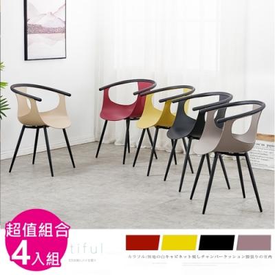 Abel-4入組-完美包覆加寬設計時尚餐椅/休閒椅-59x47x82cm