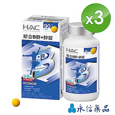【永信HAC】 綜合B群+鋅錠 (90錠/瓶)3瓶組