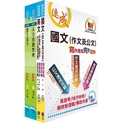 外貿協會新進專業人員(人力資源)甄試套書(不含問題分析與解決能力)(贈題庫網帳號、雲端課程