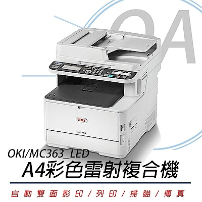 OKI MC363dn LED A4 彩色雷射 多功能 複合機