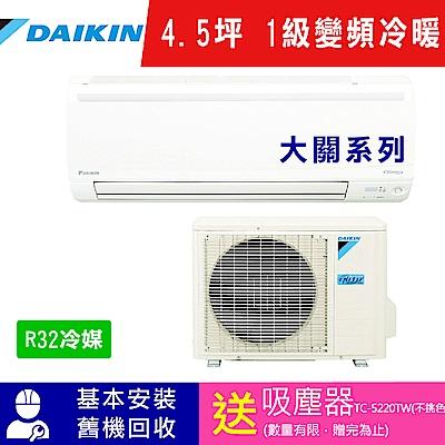 DAIKIN大金 4.5坪 1級變頻冷暖冷氣 RXV28SVLT/FTXV28SVLT 大關系列