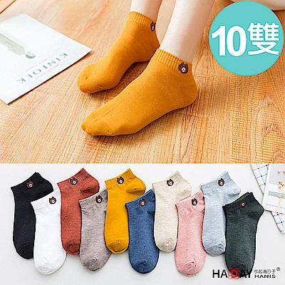 HADAY 女襪 甜美可愛小熊 短襪船型襪 四季可穿 細膩168針 10入組