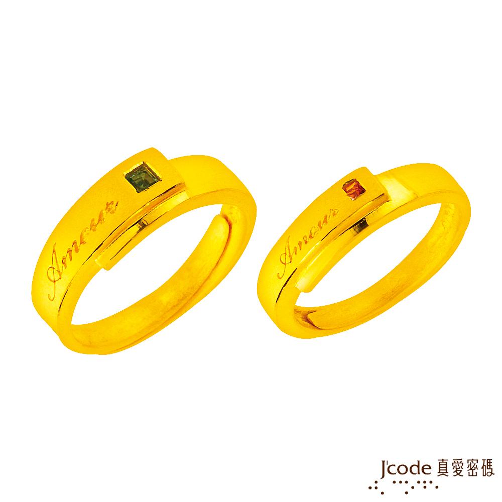 (無卡分期6期)J'code真愛密碼 幸福香頌黃金對戒