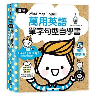 Mind Map English 圖解萬用英語單字句型自學書(附美式英語朗讀MP3)