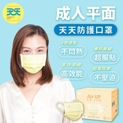 【天天】成人平面醫用口罩-黃色(50入/盒)