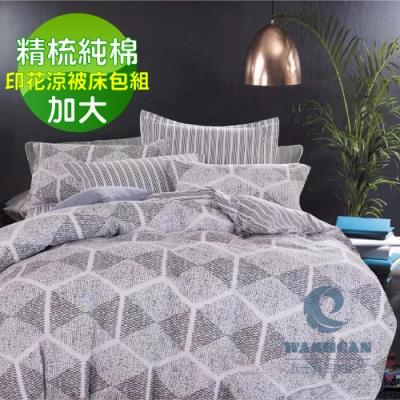 Washcan瓦士肯 奢華時代雙人加大100%精梳棉涼被床包組四件式