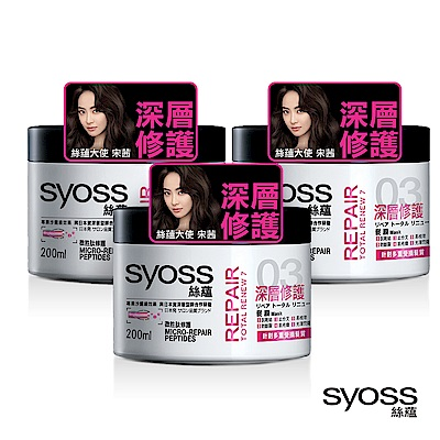 syoss 絲蘊 深層修護髮膜200ml 3入組
