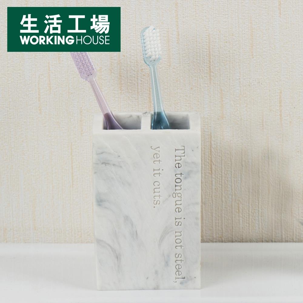 【品牌週全館8折起-生活工場】Marble石紋牙刷架