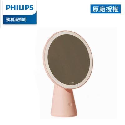 Philips 飛利浦 悅己 66244 LED妝鏡燈-粉色 (PO011)