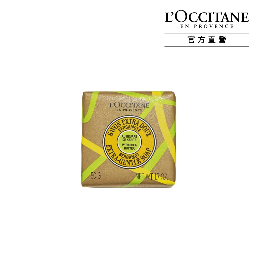L'OCCITANE歐舒丹 節慶嘉年華乳油木佛手柑香氛皂50g