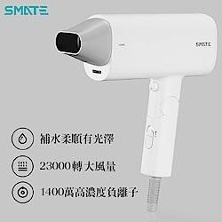[免費禮物包裝] SMATE須眉 負離子護髮吹風機 - 消光白 高濃度負離子 SH-A165