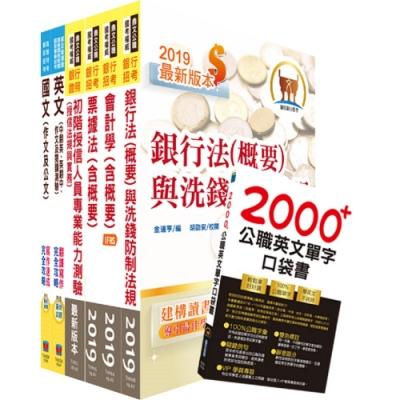 108年土地銀行(市場行銷專員人員)套書(贈英文單字書、題庫網帳號、雲端課程)