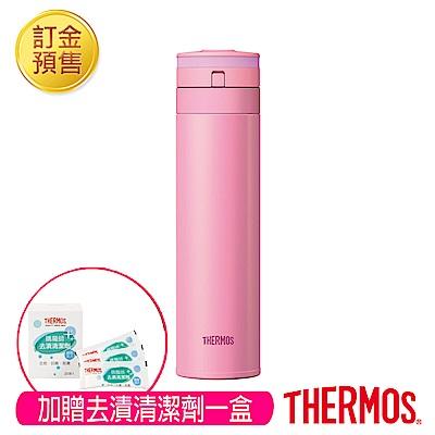[訂金預售]THERMOS膳魔師超輕量不鏽鋼真空保溫瓶0.45L