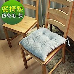 La Veda 仿兔毛舒適餐椅墊-灰