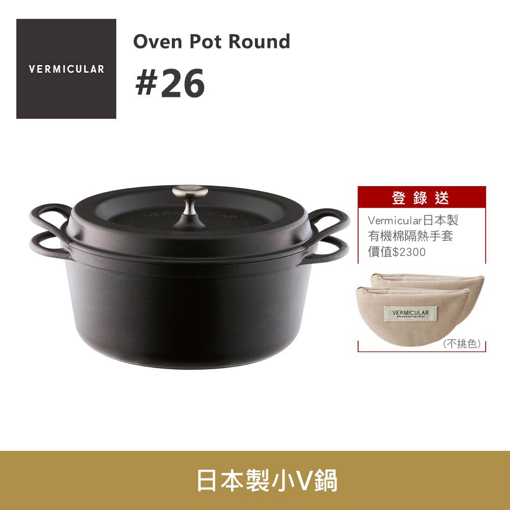 【Vermicular】日本製琺瑯鑄鐵鍋26cm小V鍋 - 碳黑色