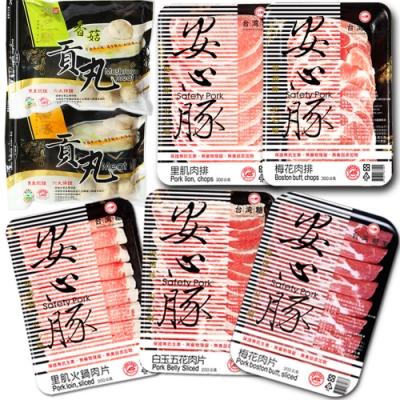 台糖安心豚火烤兩吃雙享組(貢丸2入/里肌;梅花肉排各2/白玉;里肌;梅花肉片各2)