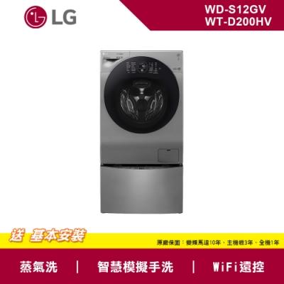 LG樂金 12+2公斤 WiFi蒸洗脫烘TWINWash洗衣機 WD-S12GV+WT-D200HV