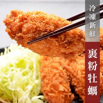 【WUZ嚴選】日本極鮮特選裹粉牡蠣一盒(20入/500g/盒)