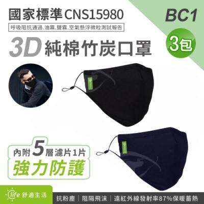 BC1 3D全包覆布面竹炭純棉口罩+濾片(1入/包)x3包
