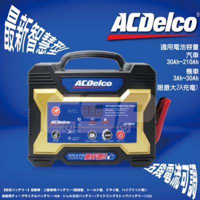 【ACDelco】美國德科AD-2002 汽機車電池脈衝式充電器 (AD-0002升級版)
