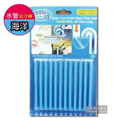 Sani Sticks-馬桶水管疏通清潔去汙棒-12支/組 海洋香味