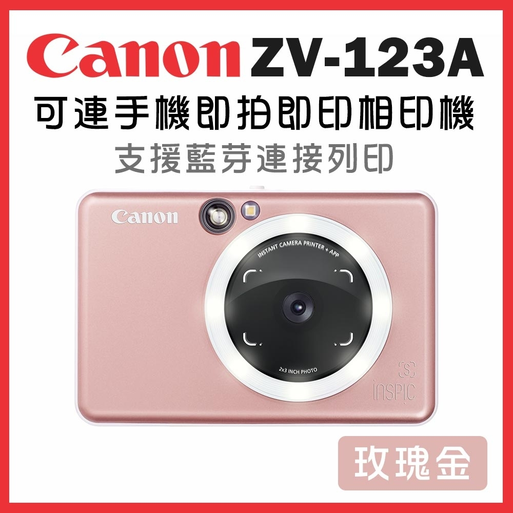Canon iNSPiC [S] ZV-123A-RG 可連手機即拍即印相印機(玫瑰金)