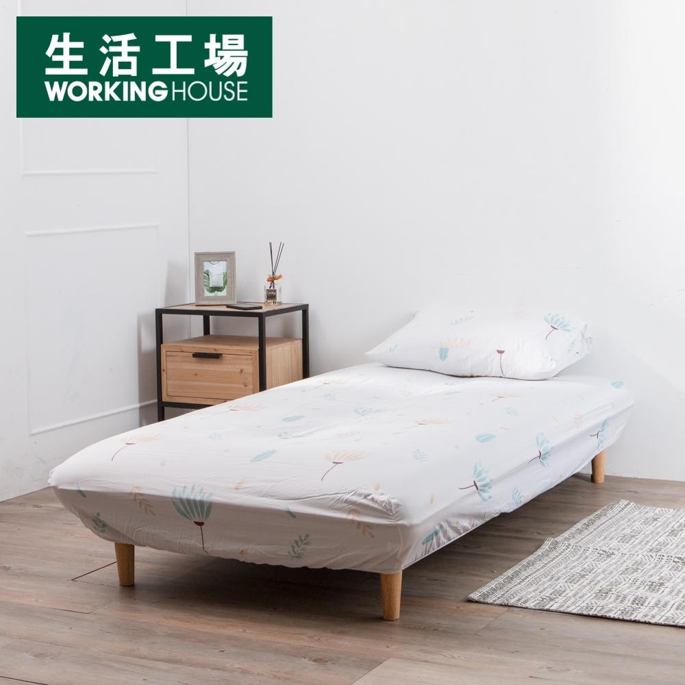 【38寵愛↗女王購物節-生活工場】花羽漫舞木漿纖維單人床包
