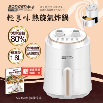 SONGEN松井 輕享味熱旋美食氣炸鍋/烤箱/烘烤爐(SG-160AF(B)飛梭旋鈕式)