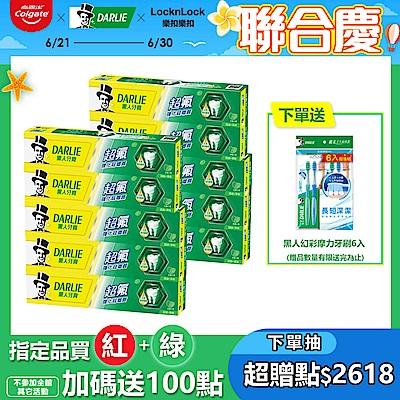 [品牌週限定]黑人 超氟牙膏爆殺10入組(200g 6入+ 175g 4入)