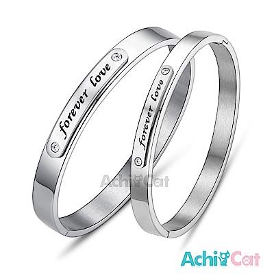 AchiCat 白鋼情侶手環 永恆愛情(文字款)