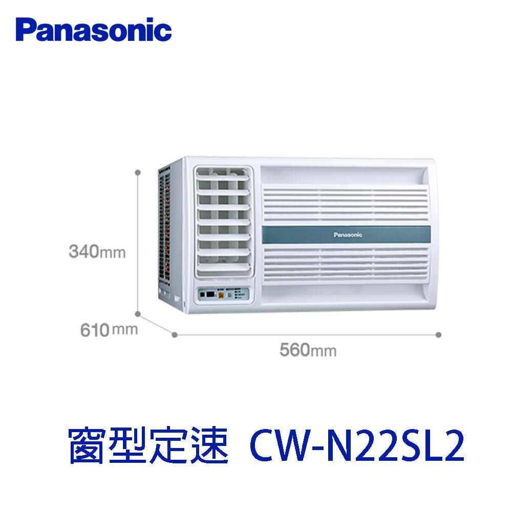 Panasonic 國際牌 定頻冷專 左吹式窗型冷氣 CW-N22SL2 @ Y!購物