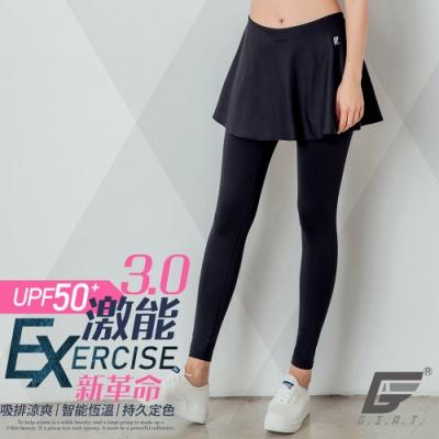 GIAT升級新革命3.0排汗防曬機能裙褲(S-XL)