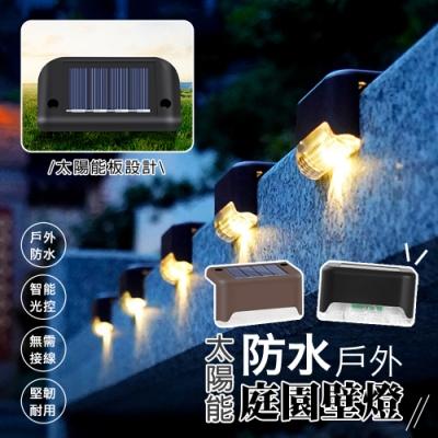 太陽能防水戶外庭園壁燈(超值4入)