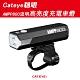 Cateye貓眼AMPP800流明高亮度充電車燈 HL-EL088RC product thumbnail 1