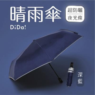 DiDa 雨傘 反光晴雨自動傘-深藍色