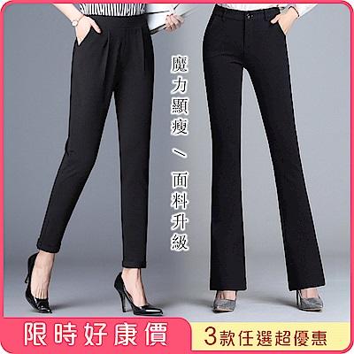 [今日限定] ROCU 彈性高腰休閒西裝褲-共3款-(M-2XL可選)